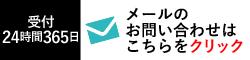 フォームバナー