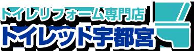 トイレット宇都宮ロゴ
