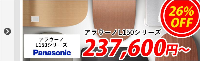 Panasonic・アラウーノL150シリーズ