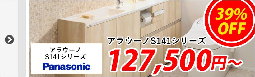 Panasonic・アラウーノs141シリーズ