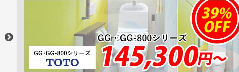 TOTO・GG・GG-800シリーズ