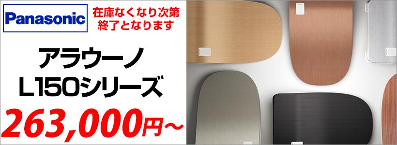 Panasonic・アラウーノL150キャンペーン