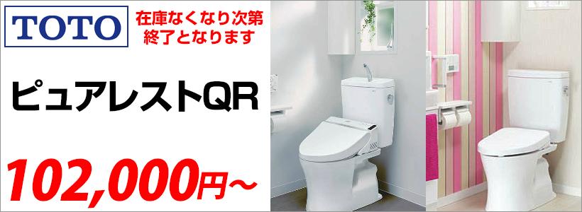TOTO・ピュアレストQRキャンペーン