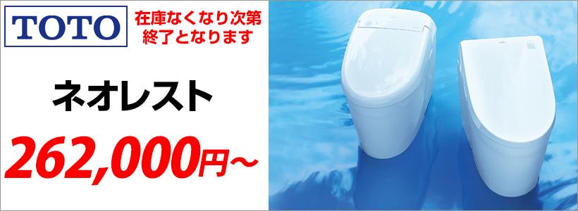 TOTO・ネオレストキャンペーン